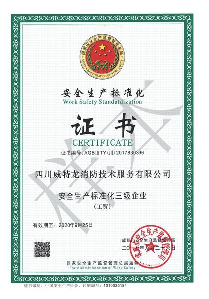 安全生产标准化证书1.jpg