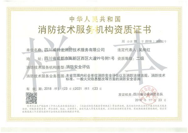 德赢vwin官方网站安全评估二级资质1(正本,2018.11.23-2021.11.23).jpg