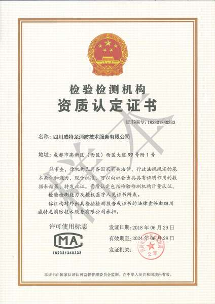 CMA认证证书1.jpg